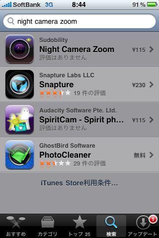 iPhone Night Camera Zoom が今ならスペシャルプライス