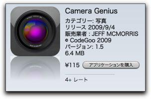 iPhone カメラアプリの比較 その1