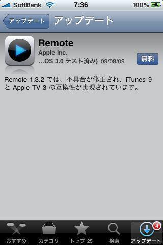 iPhone 本日(30日)のバージョンアップ アプリ