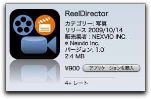 iPhone Movie編集アプリ「ReelDirector」