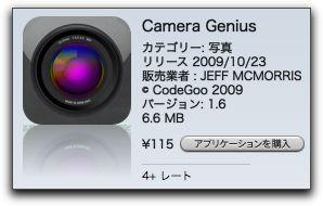 カメラアプリ「Camera Genius」v1.6