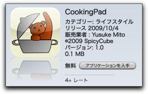 料理レシピ検索アプリ「CookingPad」