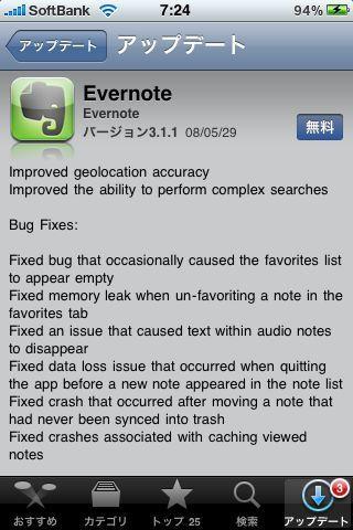 iPhone 本日(9日)のバージョンアップ アプリ