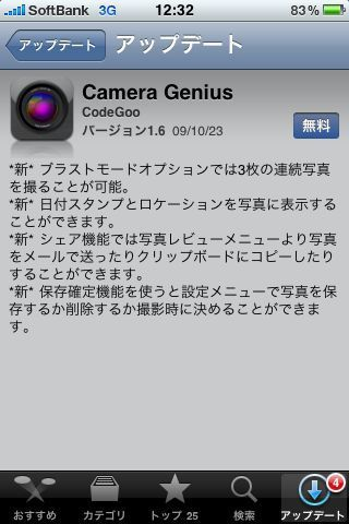 iPhone 本日(24日)のバージョンアップ アプリPart2