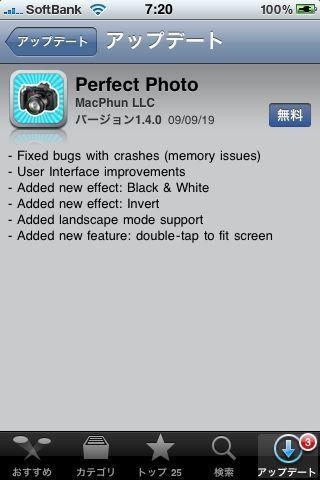 iPhone 本日(1日)のバージョンアップ アプリ