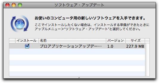 Mac プロアプリケーションアップデート 1.0