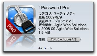 1Password Pro,1Password が今月いっぱい無料