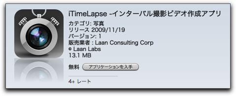インターバル撮影ビデオ作成アプリ「iTimeLapse」