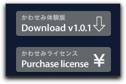 かわせみ v1.0.1 がリリース