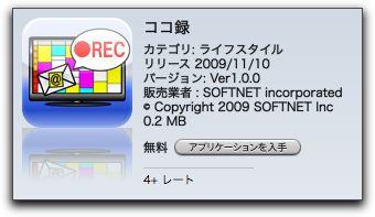 iPhoneからREGZA・VERDIAに簡単メール予約アプリ「ココ録」
