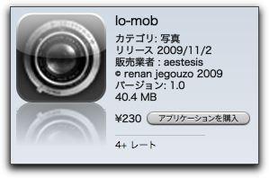 画像編集アプリ「Lo-Mob」