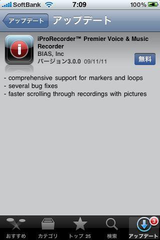 iPhone 本日(12日)のバージョンアップ アプリ