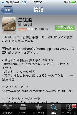 待望の三味線アプリ