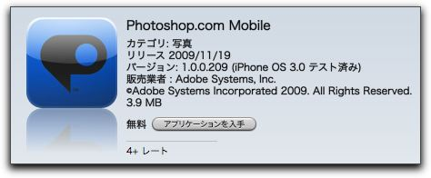 Photoshop.com Mobile が日本の App Store にも登場