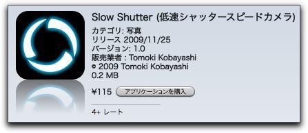Slow Shutter 疑似低速シャッター&疑似露出補正が出来るカメラアプリ