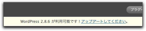 WordPress アップデート v2.8.6
