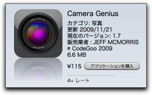 Camera Genius v1.7 がリリース