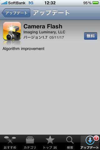 iPhone 本日(18日)のバージョンアップ アプリ