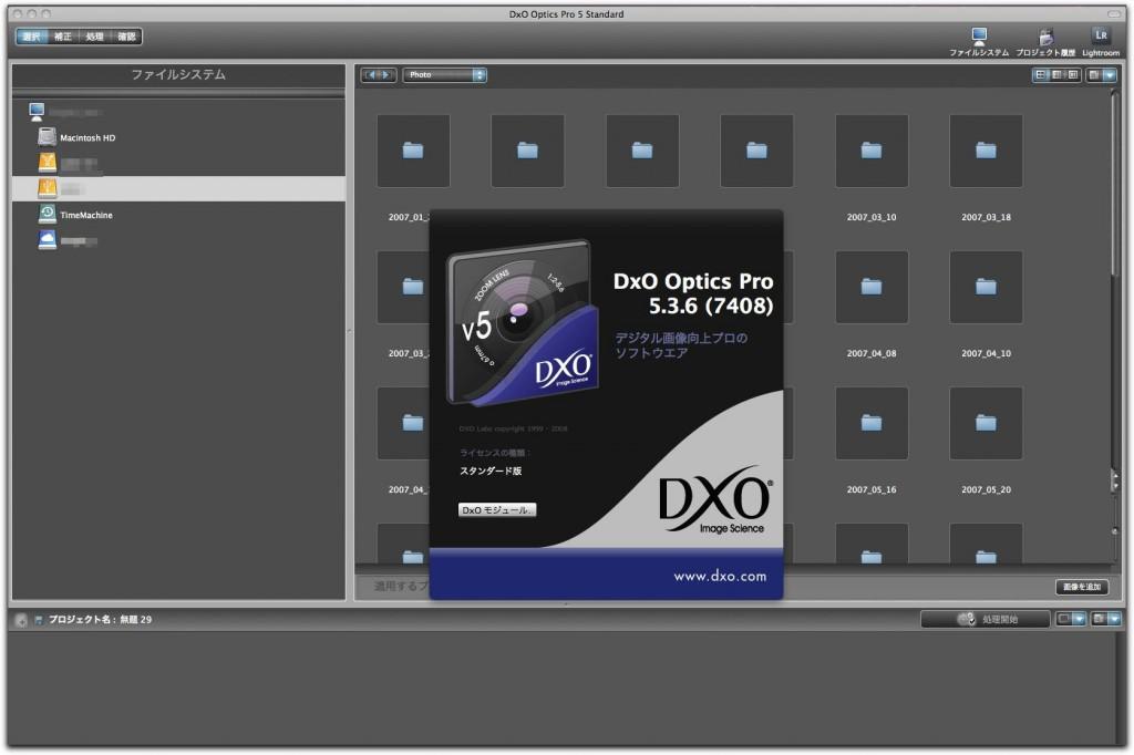 DxO Optics Pro v5.3.6 インストールの問題の回避方法
