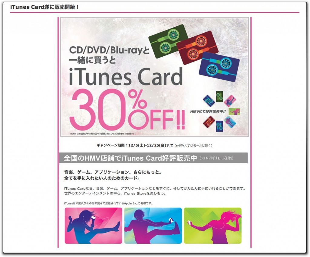 iTunes Card が 30%OFF