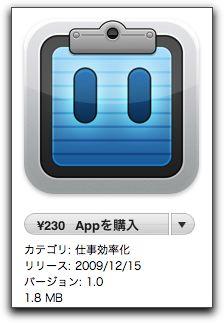 久しぶりにワクワクさせられた iPhone アプリ Pastebot