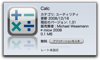 あの電卓アプリの Calc が再登場しています
