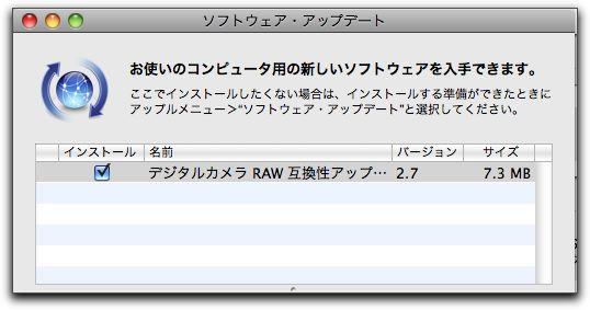 デジタルカメラ RAW 互換性アップデート v2.7