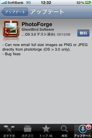 画像編集アプリ PhotoForgeが v1.91 に
