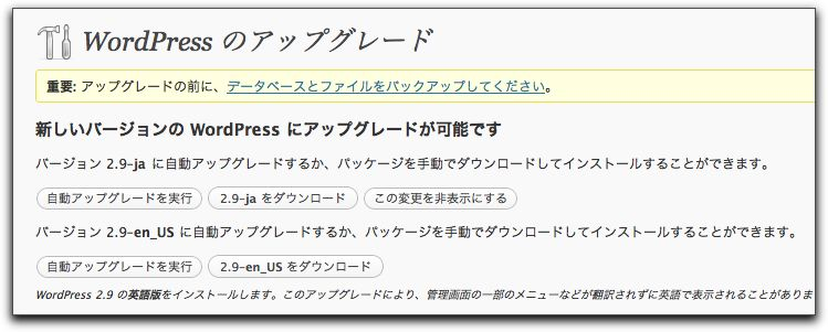 WordPress 2.9 日本語版がリリース