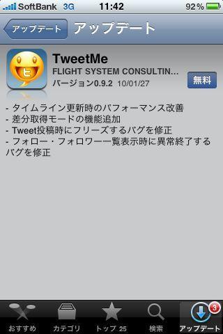 iPhone 本日(27日)のバージョンアップ アプリ