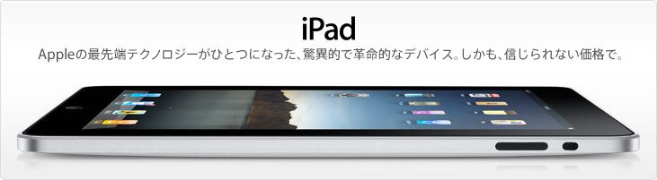 iPad の自分自身の生活の中で使用イメージ