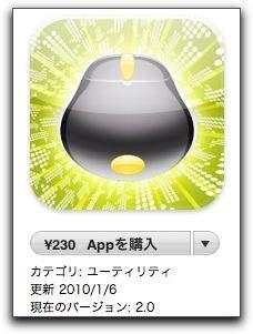 Air Mouse Pro がメジャーアップデートで更なる進化!
