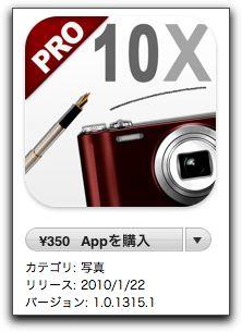 10X Camera Tools Pro がリリース