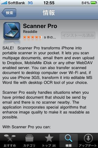 iPhone 本日(18日)インストールしたアプリ