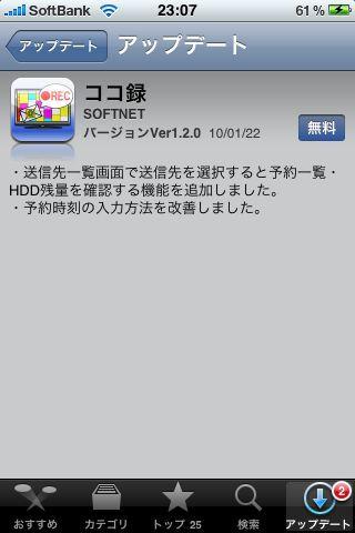 iPhone 本日(23日)のバージョンアップ アプリ