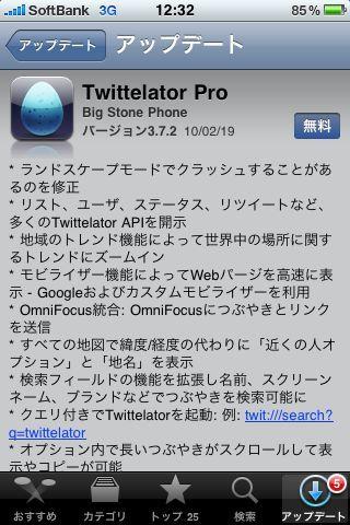 iPhone 本日(19日)のバージョンアップ アプリ