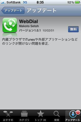 iPhone 本日(2日)のバージョンアップ アプリ