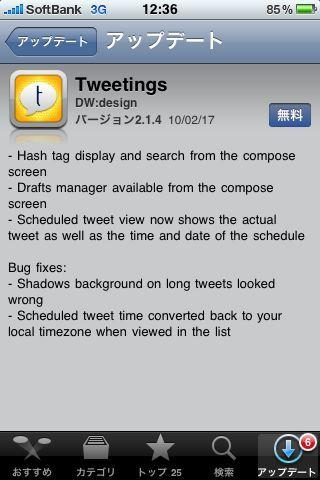 iPhone 本日(17日)のバージョンアップ アプリ