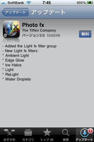 iPhone 本日(10日)のバージョンアップ アプリ