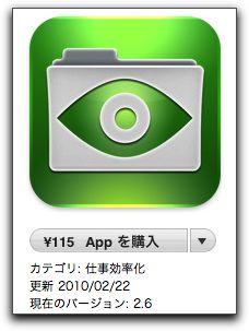 GoodReader 2.6 の魅力(1)