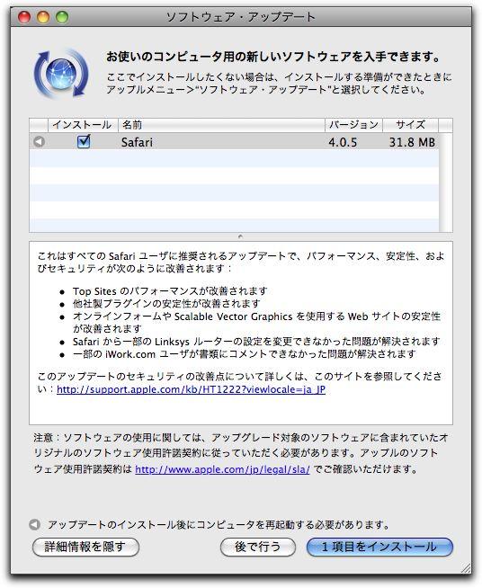 Safari 4.0.5 ソフトウェア・アップデータ