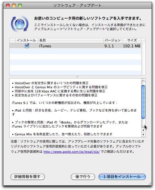 iTunes 9.1.1 がリリース