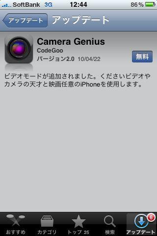 iPhone 本日(22日)のバージョンアップ アプリ