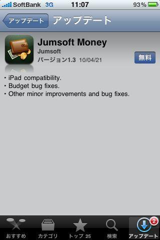 iPhone 本日(21日)のバージョンアップ アプリ