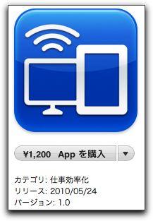 iPadをセカンドディスプレイにする Air Display