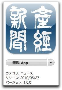 iPad に対応した産経新聞HD