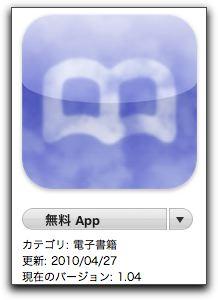 iPadのPDFリーダーはCloudReadersが読み心地が良い