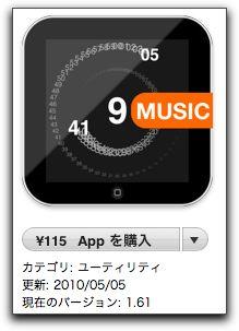 iPad のミュージック再生機能付きデザイン時計
