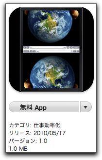 iPad用ブラウザの browser4twoが期間限定無料