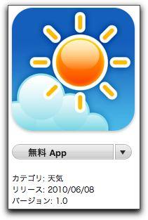 「そら案内 for iPad」の潔さ。